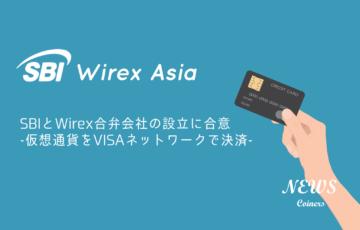 SBIワイレックスアジア|仮想通貨をVISAネットワークで決済