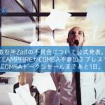 取引所Zaifの不具合について公式発表/CAMPFIREがCOMSA不参加を発表/COMSAトークンセールまであと1日。