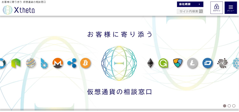 シータ仮想通貨取引所