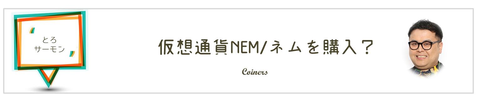 とろサーモンが購入する仮想通貨はNEM/ネムか?