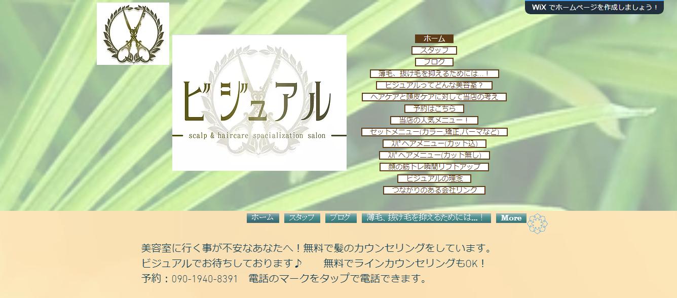 沖縄の美容室ビジュアルで仮想通貨ネム/NEM決済が可能