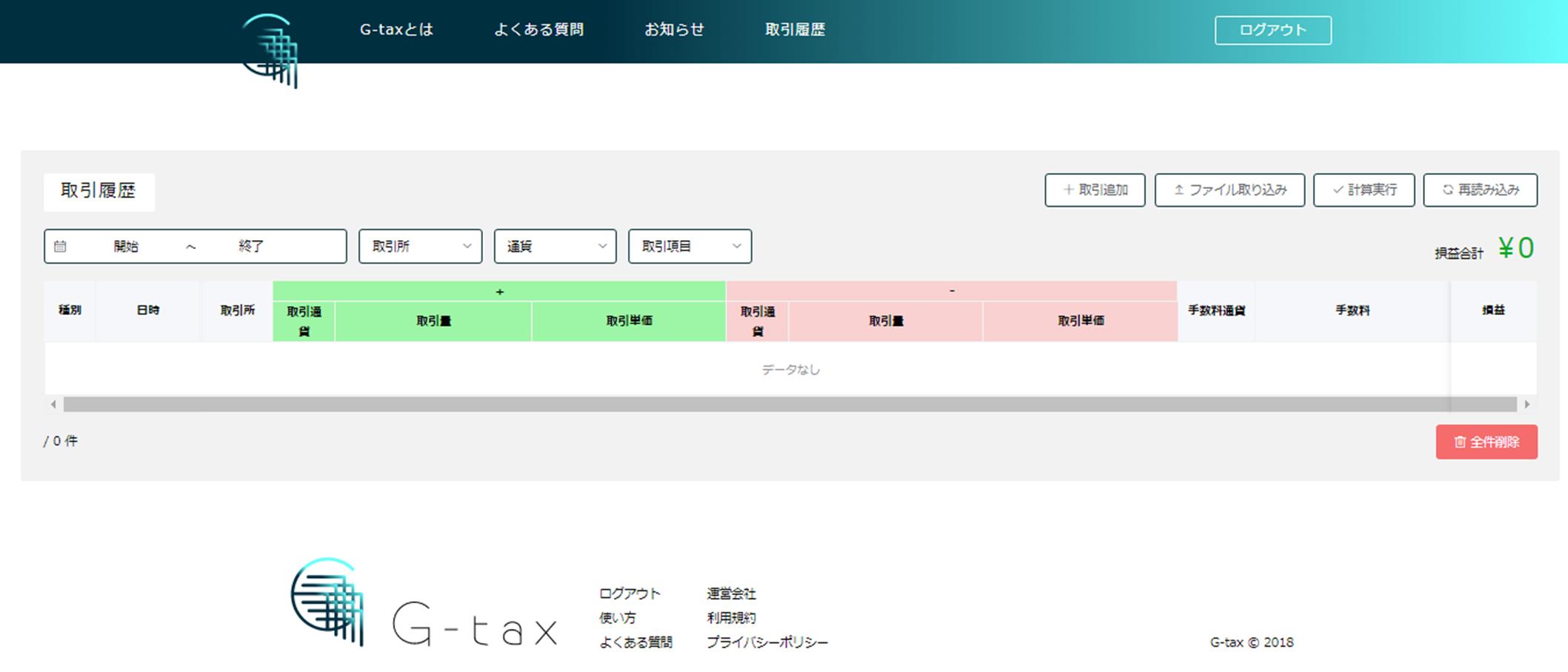 G-TAXのログインページ