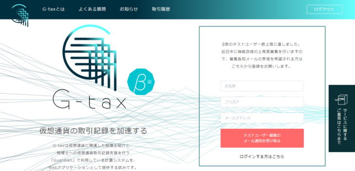 仮想通貨の税金を計算するG-TAXとは