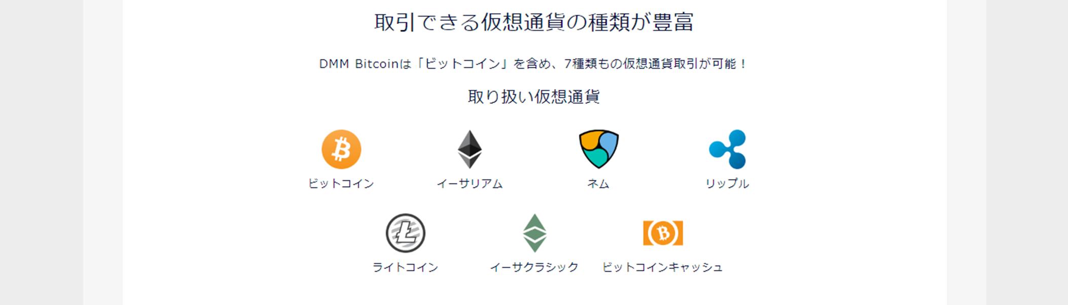 DMMビットコインのレバレッジ可能なアルトコイン