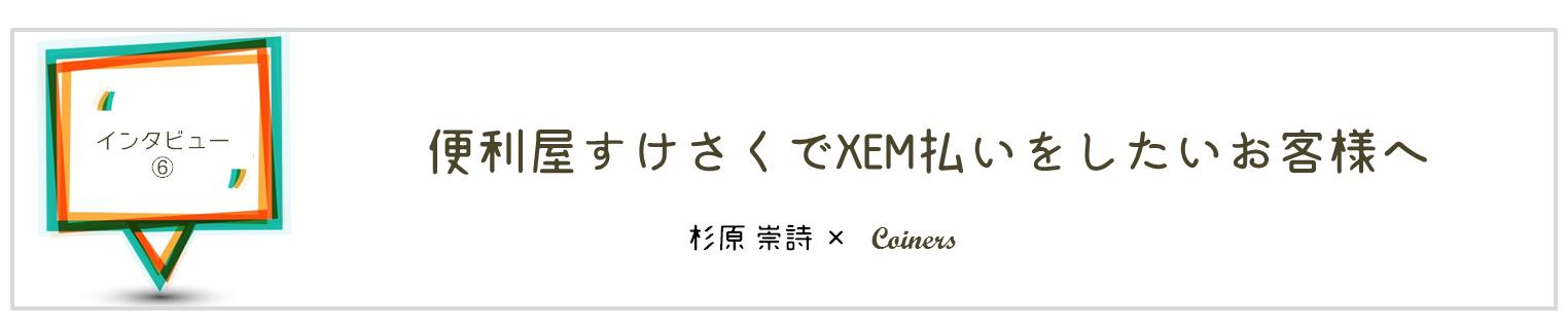 便利屋すけさくでXEM払いしたいお客様へのメッセージ