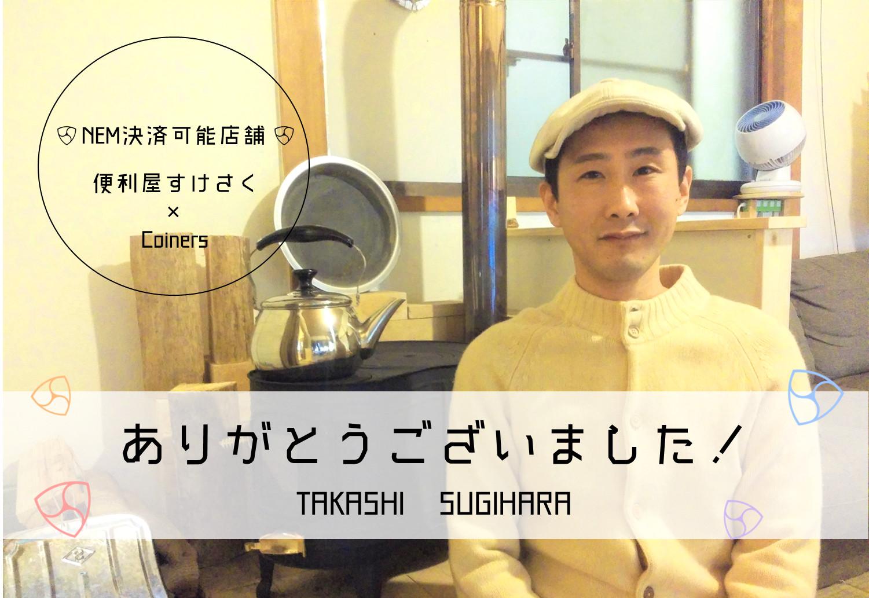 便利屋すけさくの杉原氏へのインタビュー