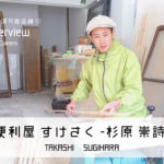 NEM/ネム決済店舗インタビュー|便利屋すけさく 杉原 崇詩 氏(奈良)