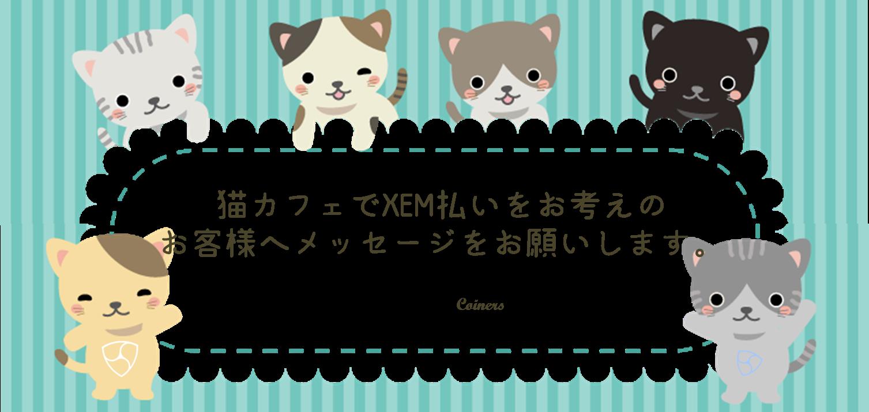 猫カフェれおんと、猫カフェにゃんくるでNEM/ネム(XEM)で支払いたいお客様へメッセージを