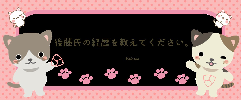 猫カフェれおん、にゃっくる後藤氏の経歴を教えてください