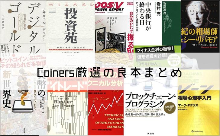 コイナーズが厳選する仮想通貨関連の良質な書籍