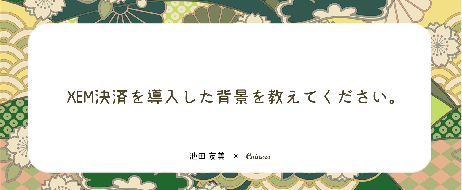着物と着付け教室、池田知美さんがネム決済・ネム払いを導入した理由