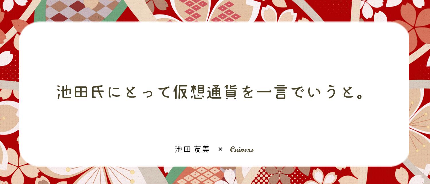 着物と着付け教室、池田知美さんにとって仮想通貨とは
