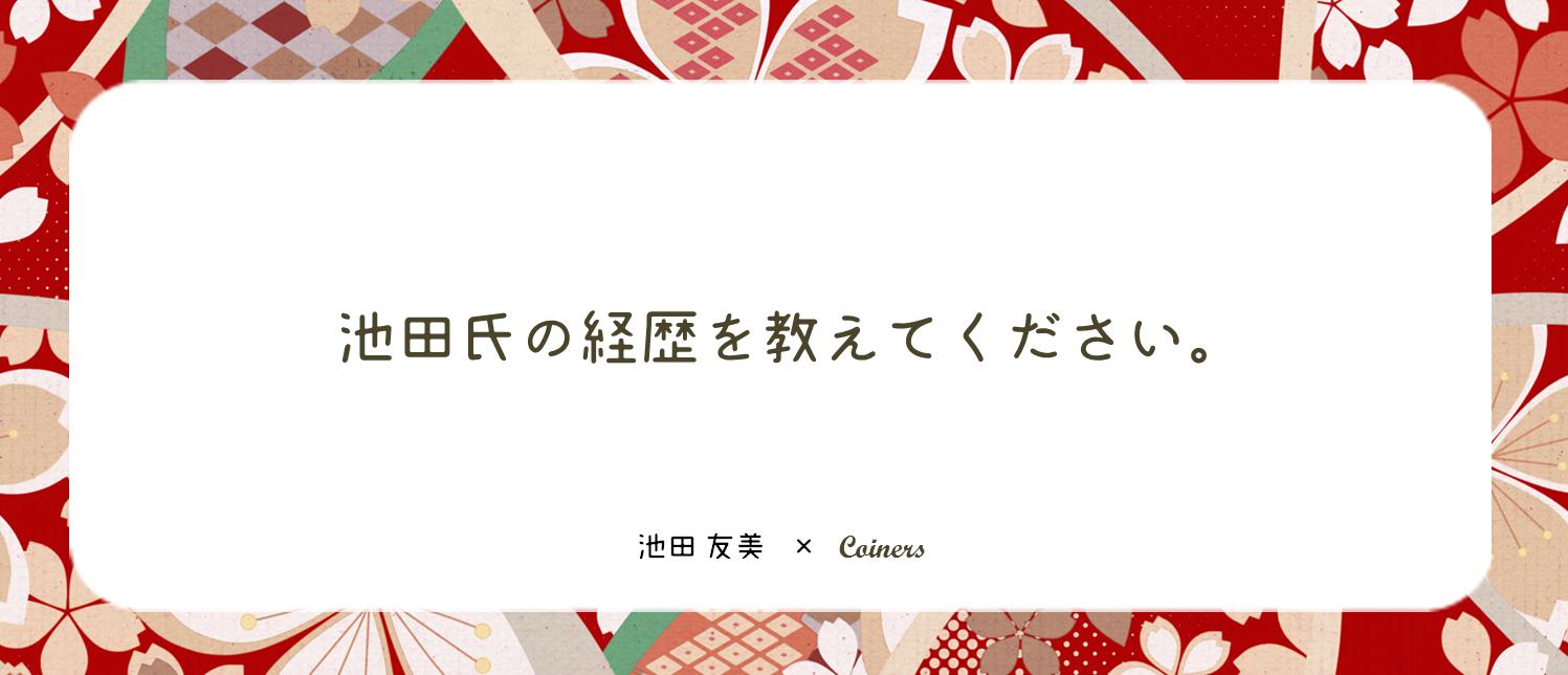 着物と着付け教室、池田知美さんの経歴