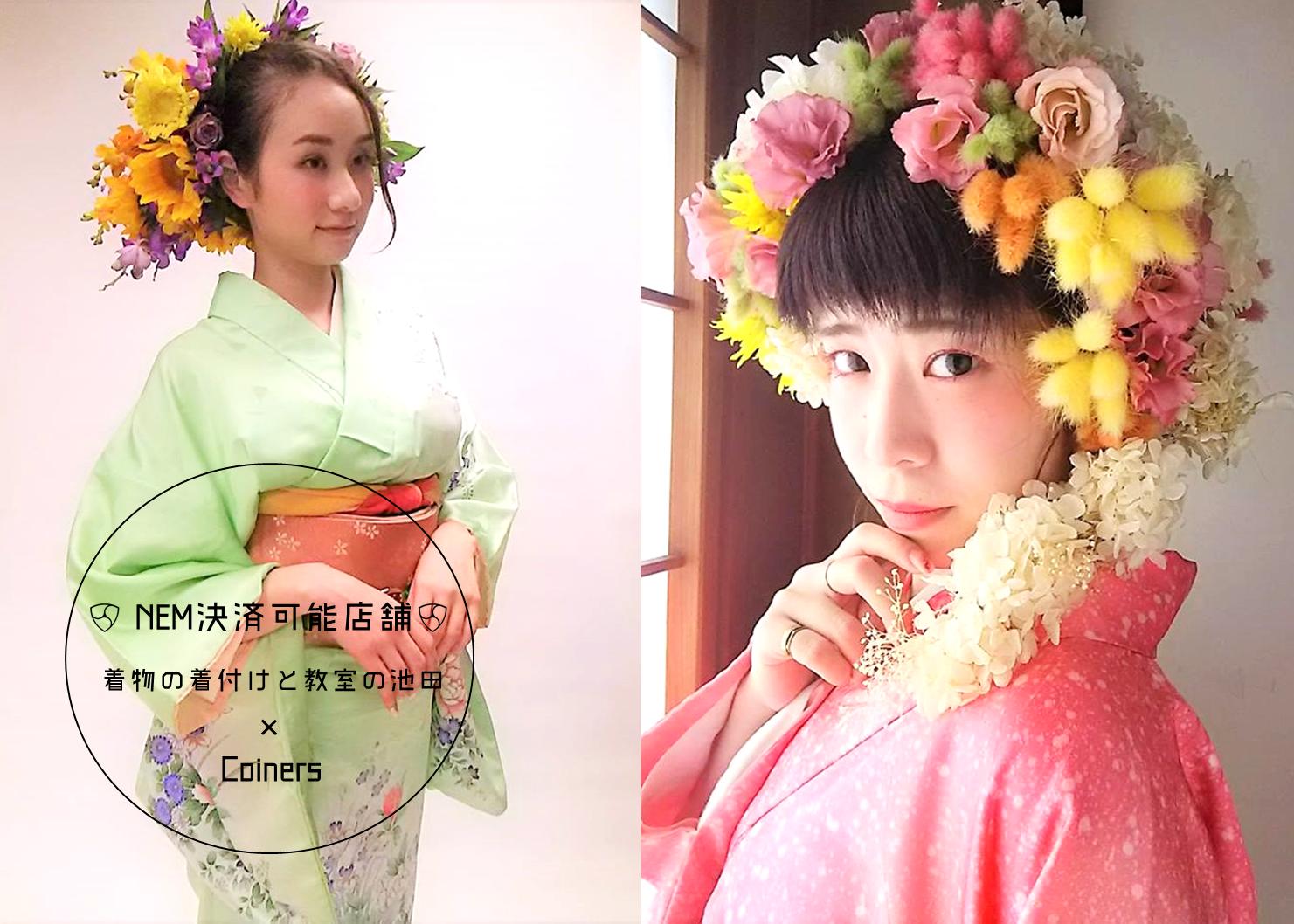 着物と着付けと教室の池田、池田知美さんのネム払い導入のインタビュー