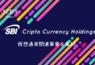 SBIクリプトカレンシーホールディングス|仮想通貨関連事業を集約