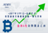金融庁の仮想通貨交換業者更新|DMMビットコインやXtheta(シータ)等4社追加