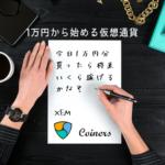 コイナーズの企画である1万円から始める仮想通貨の投資シュミレーションを説明する画像