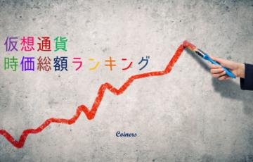 raking-ランキング-cryptocurrency-仮想通貨