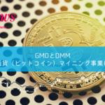 GMOとDMM|仮想通貨/ビットコインマイニング事業の比較