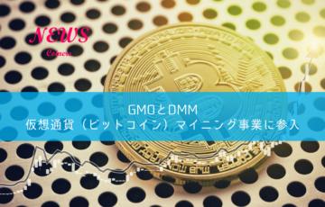 GMOとDMMが仮想通貨、ビットコインマイニング事業へ参入
