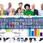 コインチェック|中国語など多言語対応/充実したサービスを体感せよ