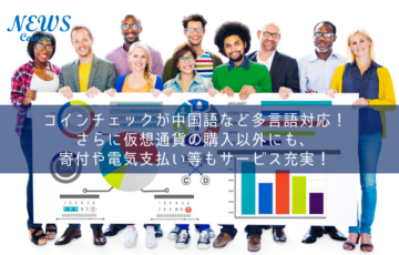 コインチェックが中国語に対応、その他サービスも日本随一