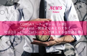 超お得にコムサ(COMSA)を購入する!