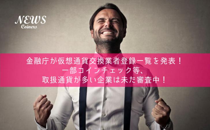 金融庁が仮想通貨交換業者登録一覧を発表!