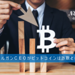 JPモルガンCEOがビットコインを詐欺呼ばわりした画像