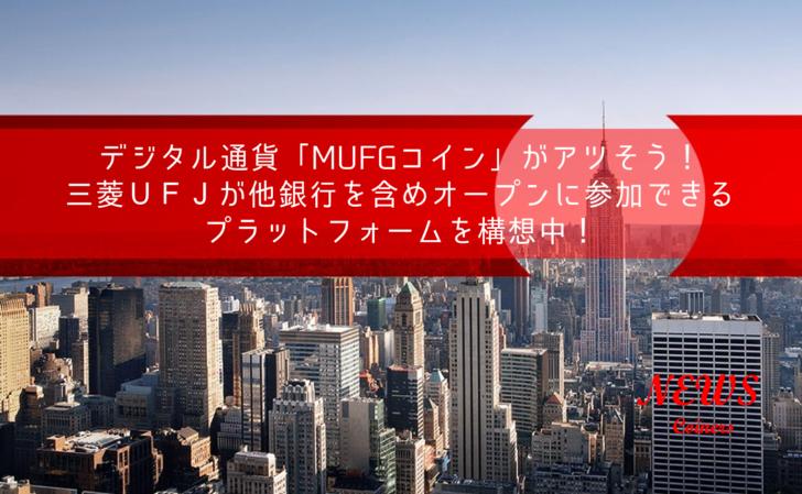 三菱UFJが他銀行を含めオープンに参加できるプラットフォームを構想中