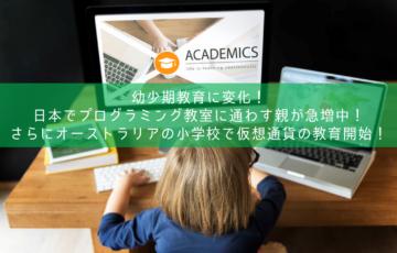 幼少期からのプログラミングや仮想通貨の教育