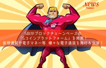 SBIがブロックチェーンを活用した決済用Sコインプラットフォームを開発