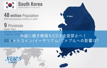 中国に続き韓国も仮想通貨のICOを全面禁止へ!ビットコインやイーサリアム、リップルへの影響はいかに。
