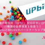 韓国最大級の仮想通貨取引所アップビットをDunamuとビトレックスが開始