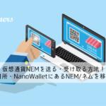 仮想通貨ネムを送る・受け取る方法!取引所・NanoWalletにあるNEMを移動させてみよう!