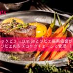 テックビューロmijinとジビエ振興協会がジビエ肉をブロックチェーンで管理 !