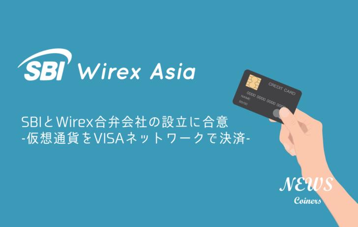 SBIワイレックスアジア 仮想通貨をVISAネットワークで決済