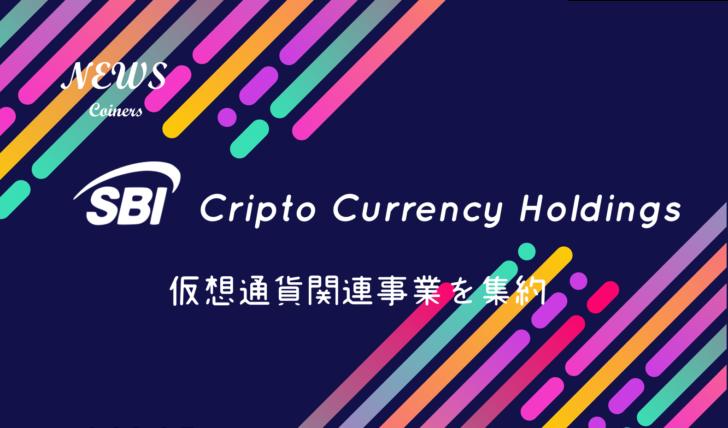 SBIクリプトカレンシーホールディングスが仮想通貨関連事業を集約