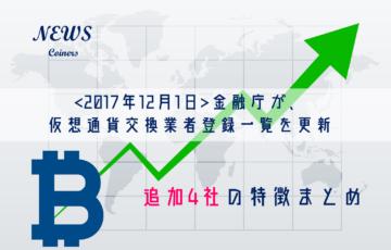 金融庁が更新した各仮想通貨交換業者の特徴と注意点