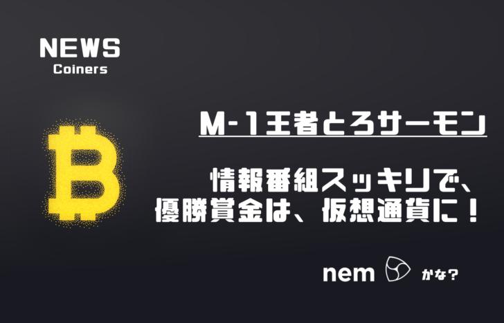 M1王者とろサーモンがスッキリで優勝賞金で仮想通貨を購入すると発表