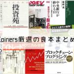 コイナーズ厳選|仮想通貨関連の良書(本)紹介