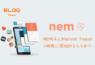 仮想通貨NEM(ネム)Mainnet Faucet|4時間に1回XEMをもらう